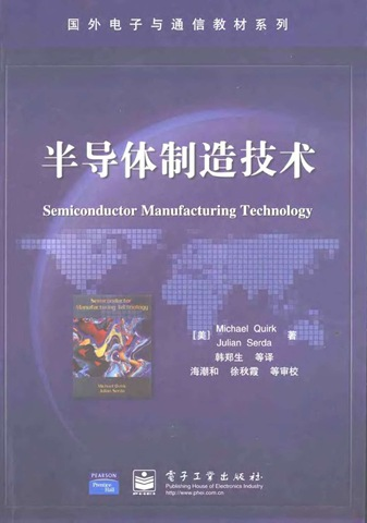 semiconductor-manufacturing-technology
