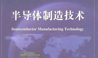 semiconductor manufacturing technology